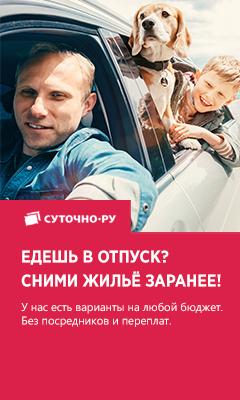 Отели и гостевые дома в Крыму по доступной цене